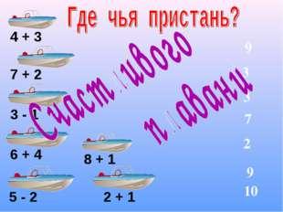 7 2 9 10 3 3 9 4 + 3 2 + 1 6 + 4 5 - 2 8 + 1 7 + 2 3 - 1