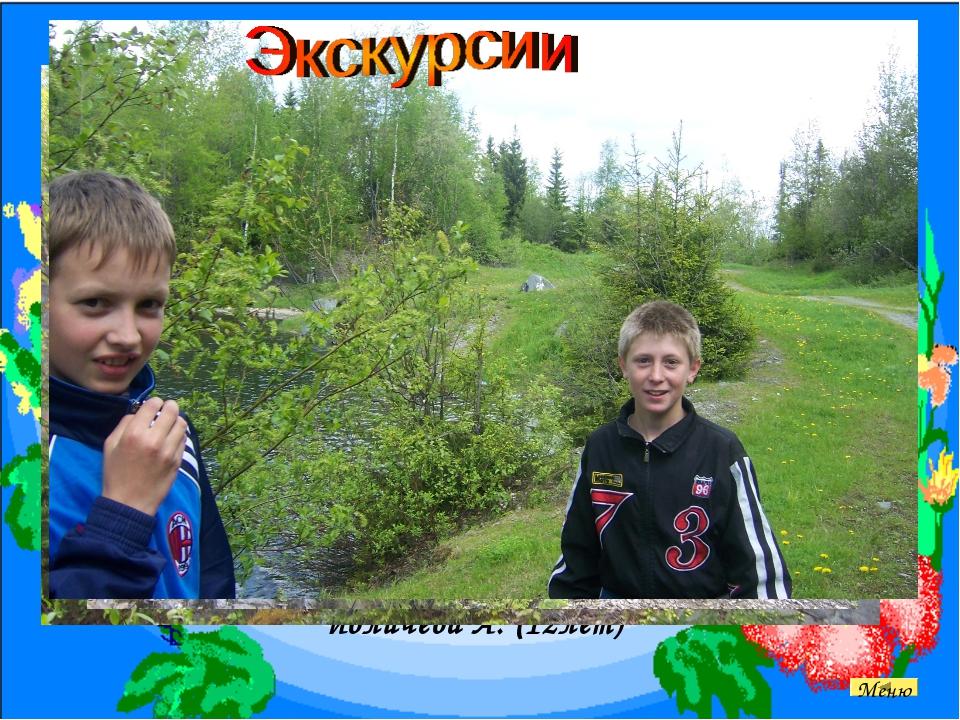 На уральских горах Стоит Теплая Гора Это мой родной поселок, В нем живет наро...