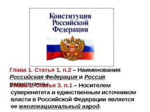 Глава 1. Статья 1. п.2 – Наименования Российская Федерация и Россия равнознач