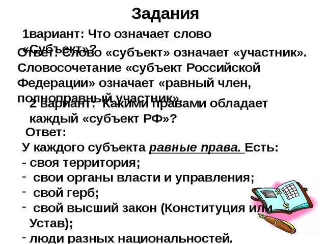 Задания 1вариант: Что означает слово «Субъект»? Ответ: Слово «субъект» означа...