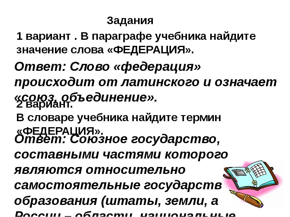 1 вариант . В параграфе учебника найдите значение слова «ФЕДЕРАЦИЯ». Ответ: С...