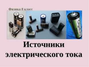 Источники электрического тока Физика 8 класс