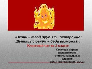 Калачева Марина Валентиновна учитель начальных классов МОБУ «Петелинская СОШ»