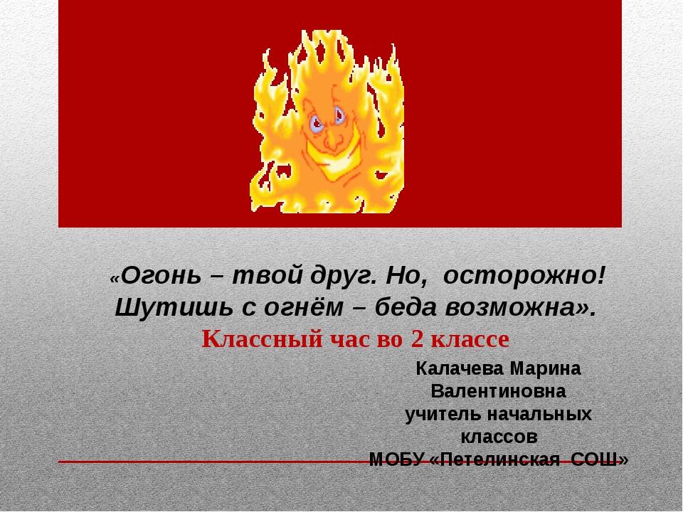 Калачева Марина Валентиновна учитель начальных классов МОБУ «Петелинская СОШ»...