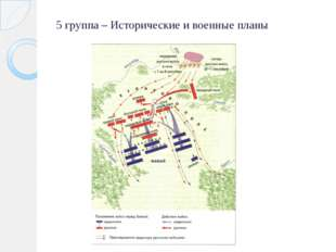5 группа – Исторические и военные планы