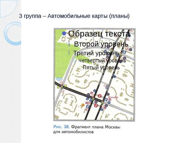 3 группа – Автомобильные карты (планы)