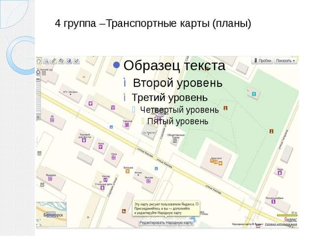 4 группа –Транспортные карты (планы)