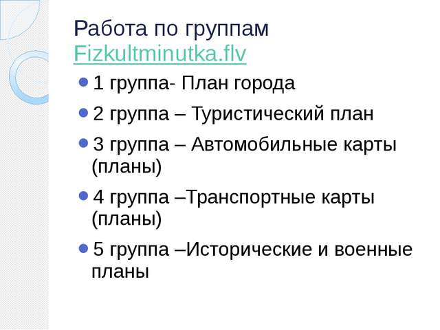 Работа по группам Fizkultminutka.flv 1 группа- План города 2 группа – Туристи...
