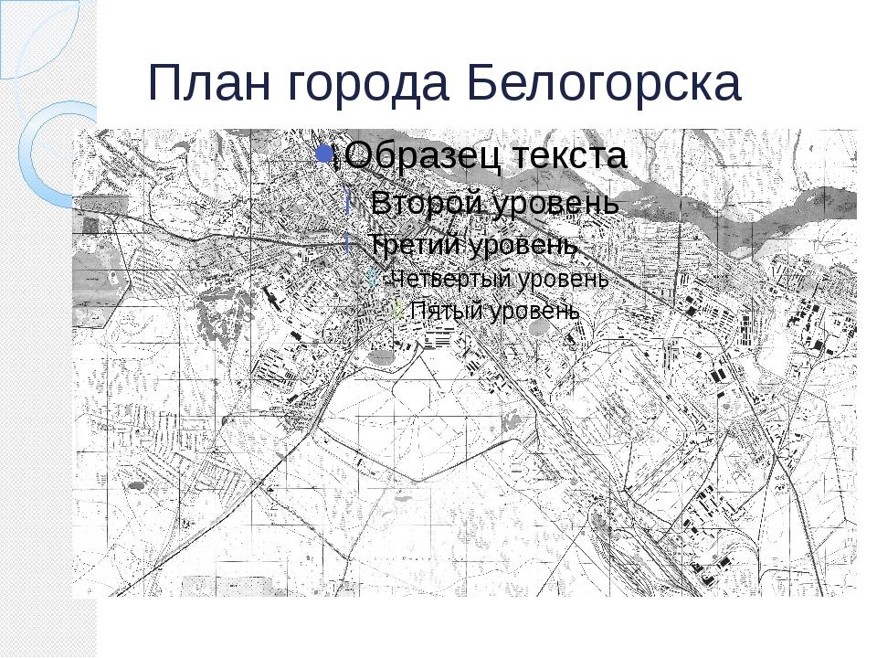 План города Белогорска