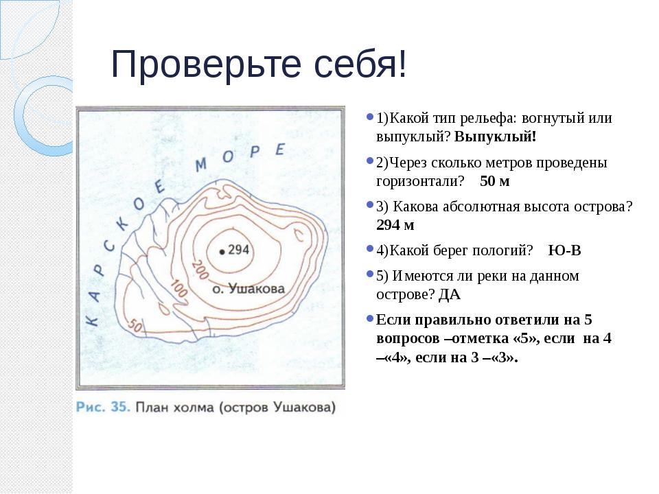 Проверьте себя! 1)Какой тип рельефа: вогнутый или выпуклый? Выпуклый! 2)Через...