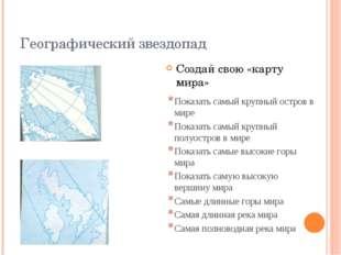 Географический звездопад Создай свою «карту мира» Показать самый крупный остр