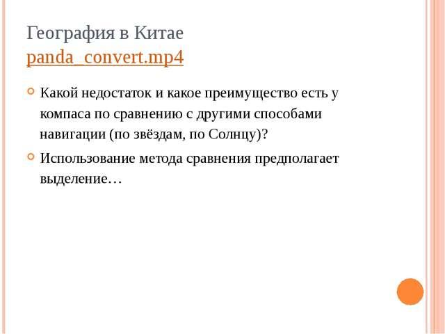 География в Китае panda_convert.mp4 Какой недостаток и какое преимущество ест...