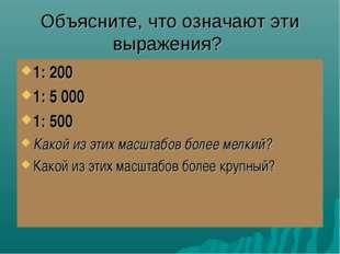 Объясните, что означают эти выражения? 1: 200 1: 5 000 1: 500 Какой из этих м