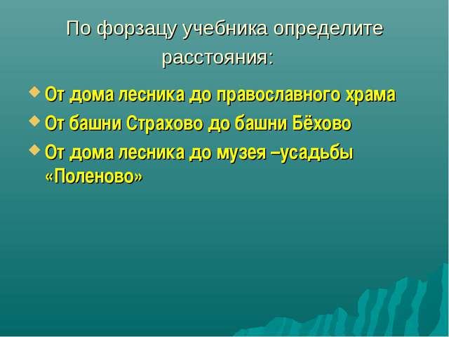 По форзацу учебника определите расстояния: От дома лесника до православного х...