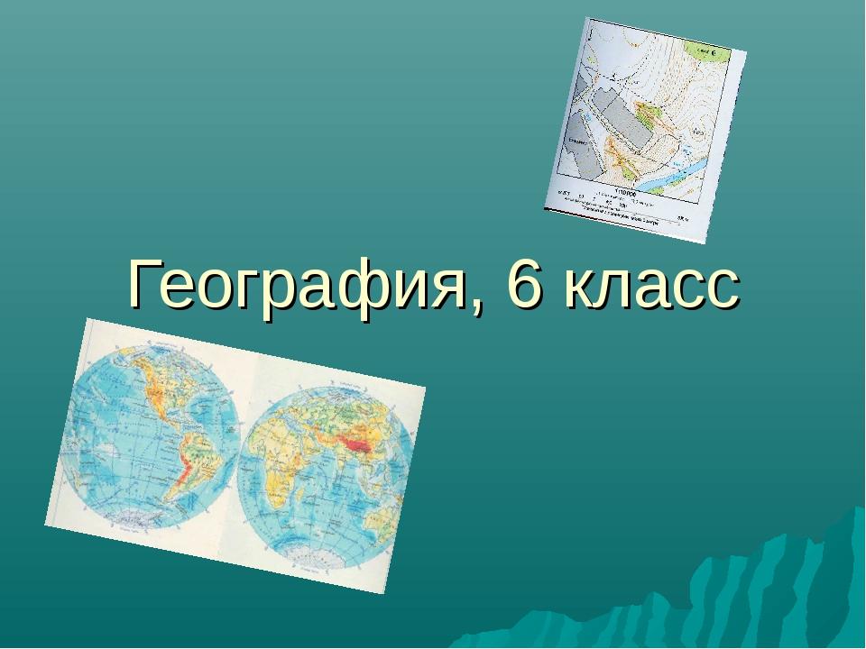 География, 6 класс