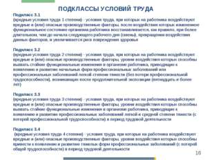 Подкласс 3.1 (вредные условия труда 1 степени) - условия труда, при которых н