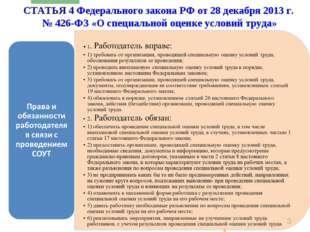 * СТАТЬЯ 4 Федерального закона РФ от 28 декабря 2013 г. № 426-ФЗ «О специальн