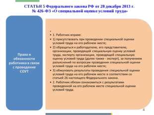 * СТАТЬЯ 5 Федерального закона РФ от 28 декабря 2013 г. № 426-ФЗ «О специальн
