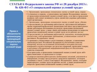 * СТАТЬЯ 6 Федерального закона РФ от 28 декабря 2013 г. № 426-ФЗ «О специальн