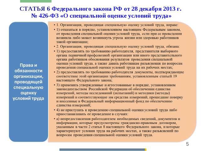 * СТАТЬЯ 6 Федерального закона РФ от 28 декабря 2013 г. № 426-ФЗ «О специальн...