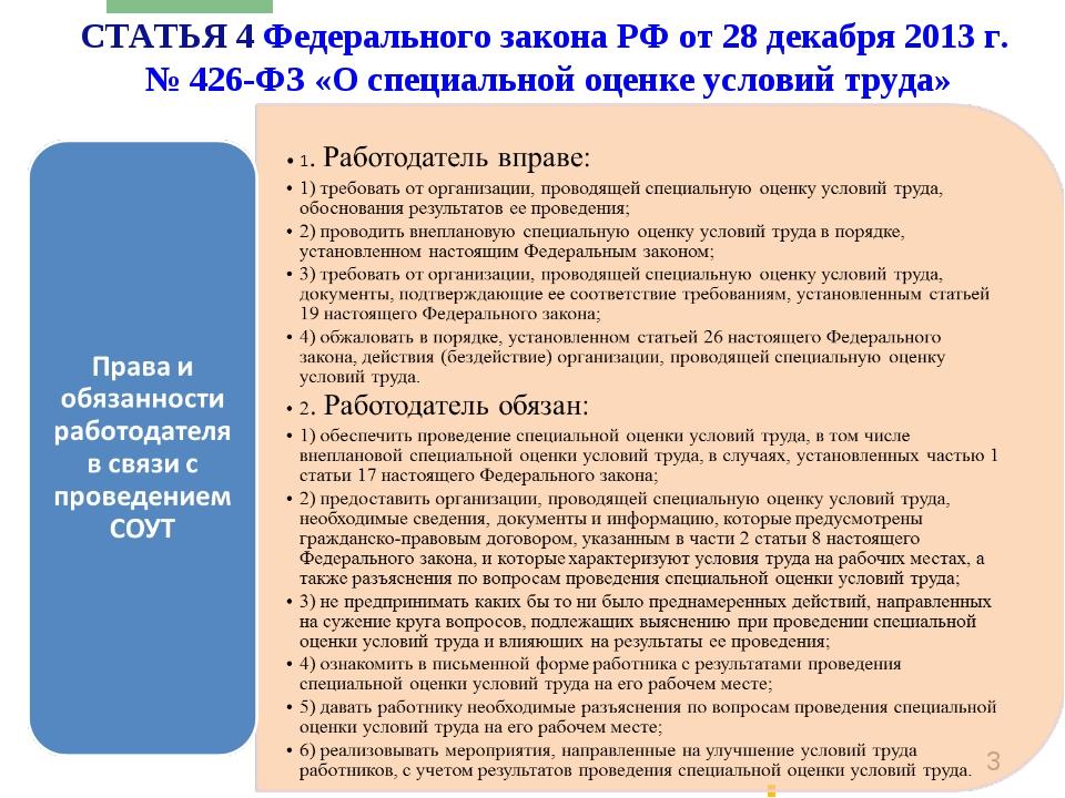 * СТАТЬЯ 4 Федерального закона РФ от 28 декабря 2013 г. № 426-ФЗ «О специальн...