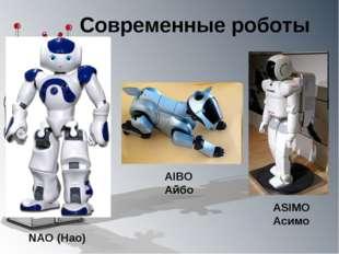 Современные роботы ASIMO Асимо AIBO Айбо NAO (Нао)