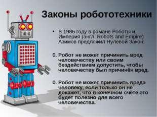 Законы робототехники В 1986 году в романе Роботы и Империя (англ. Robots and