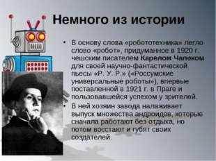Немного из истории В основу слова «робототехника» легло слово «робот», придум