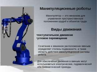 Манипулятор — это механизм для управления пространственным положением орудий