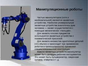Манипуляционные роботы Частью манипуляторов (хотя и необязательной) являются