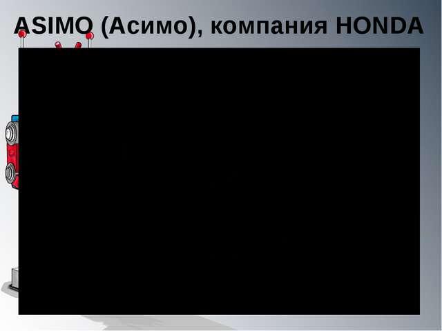 ASIMO (Асимо), компания HONDA