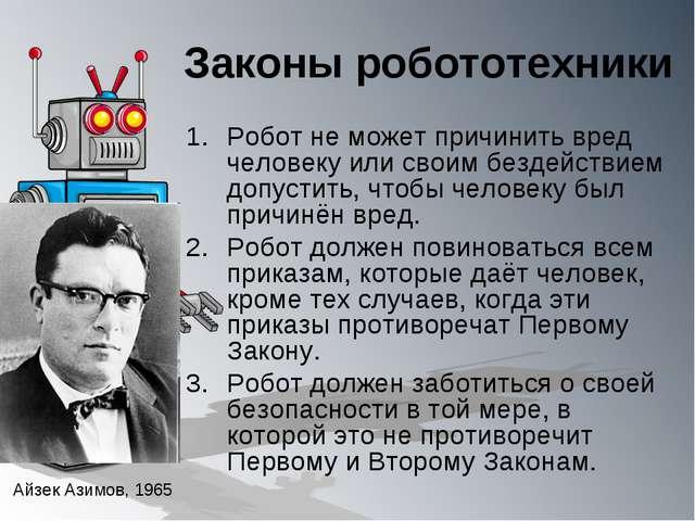 Законы робототехники Робот не может причинить вред человеку или своим бездейс...