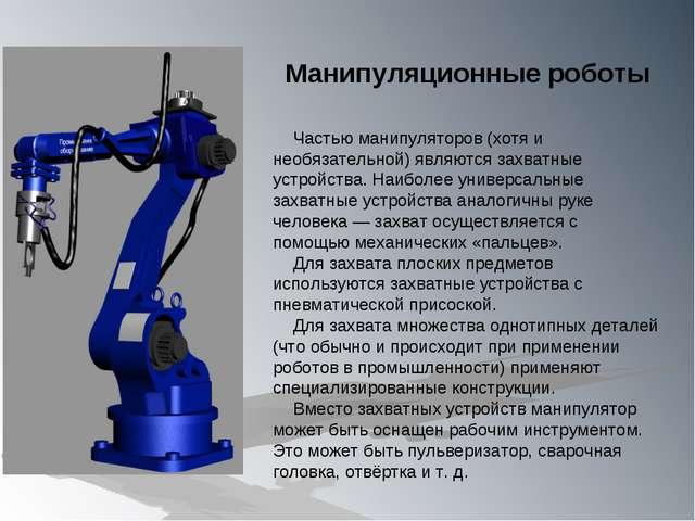 Манипуляционные роботы Частью манипуляторов (хотя и необязательной) являются...
