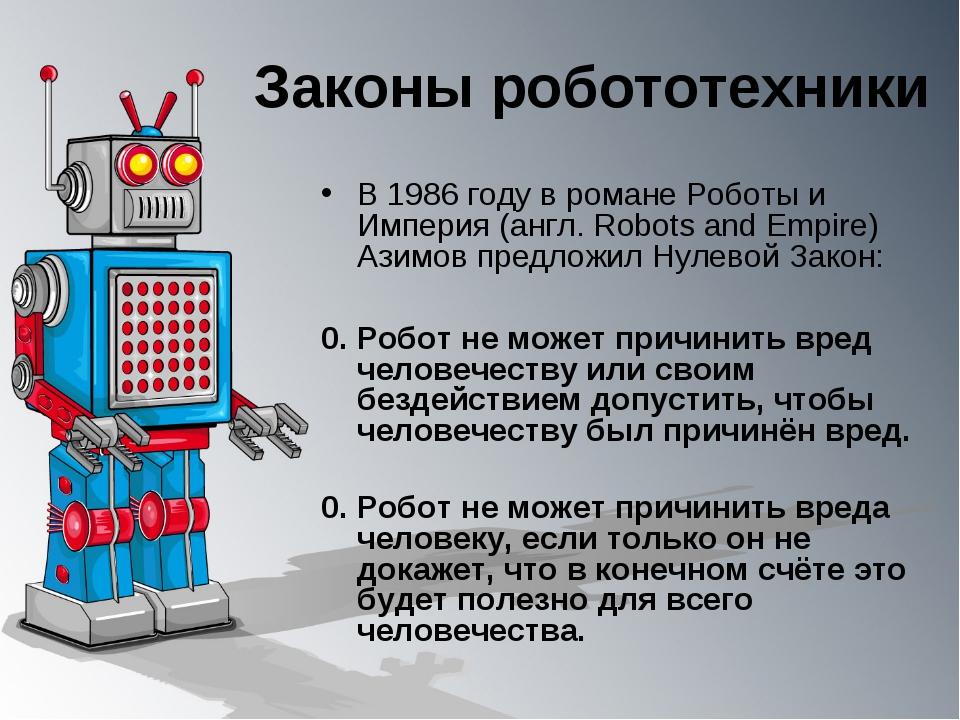 Законы робототехники В 1986 году в романе Роботы и Империя (англ. Robots and...