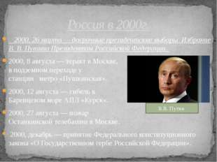 2000, 26 марта — досрочные президентские выборы Избрание В.В.Путина Презид