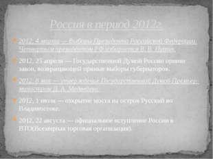 2012, 4 марта — Выборы Президента Российской Федерации. Четвертым президентом