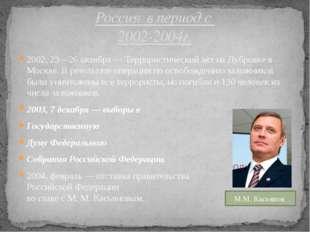 2002, 23—26 октября — Террористический акт на Дубровке в Москве. В результате