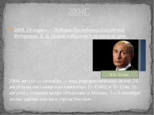 2004, 14 марта — Выборы Президента Российской Федерации. В.В.Путин избирает
