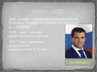 2008, 2 марта — Выборы Президента Российской Федерации. Третьим президентом Р