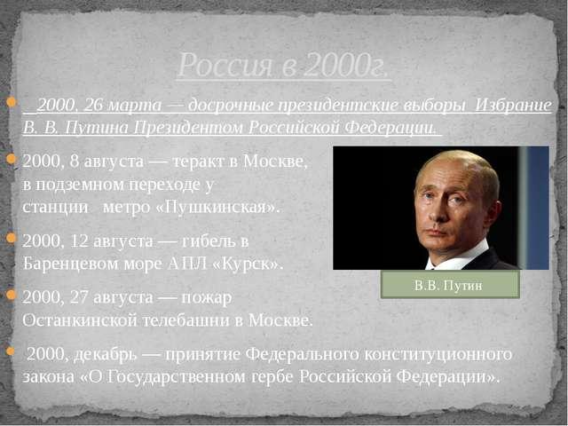 2000, 26 марта — досрочные президентские выборы Избрание В.В.Путина Презид...