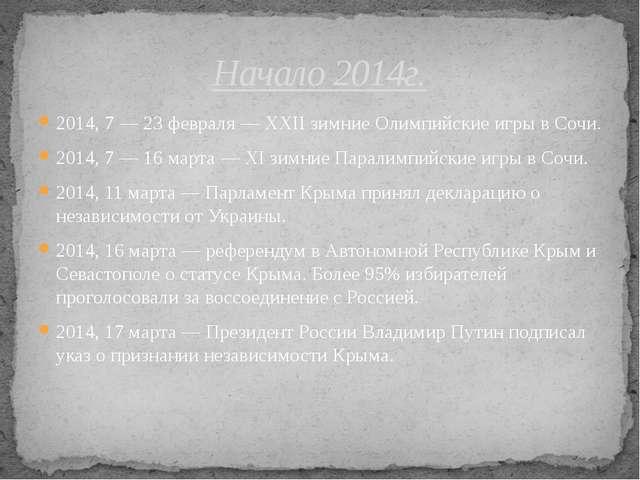 2014, 7 — 23 февраля — XXII зимние Олимпийские игры в Сочи. 2014, 7 — 16 март...