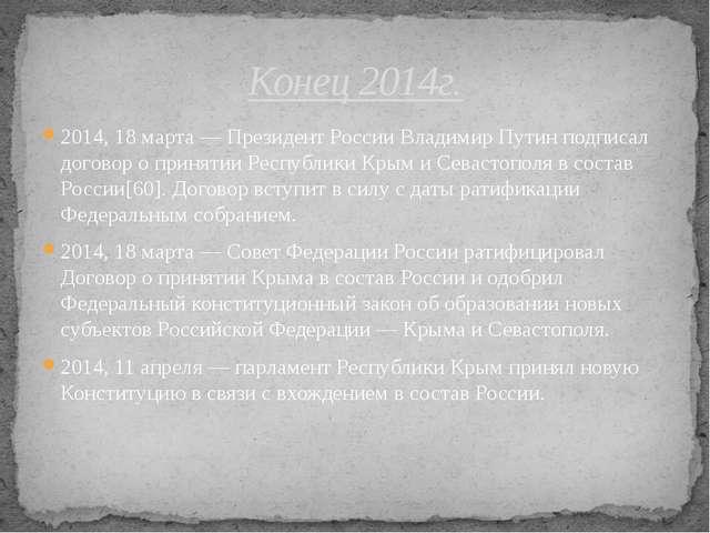 2014, 18 марта — Президент России Владимир Путин подписал договор о принятии...