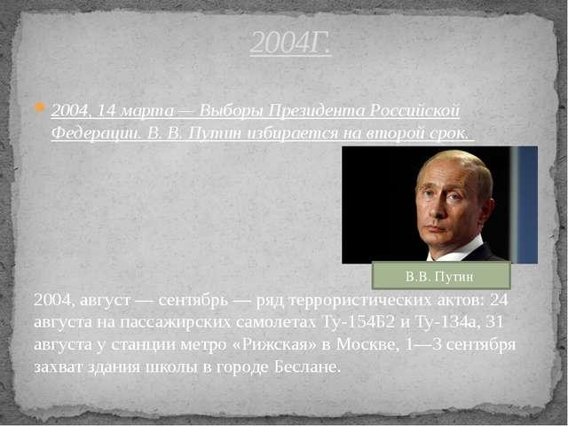 2004, 14 марта — Выборы Президента Российской Федерации. В.В.Путин избирает...
