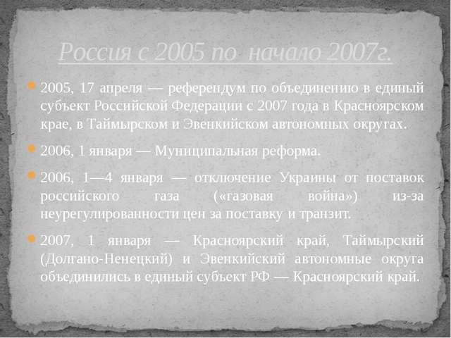2005, 17 апреля — референдум по объединению в единый субъект Российской Федер...