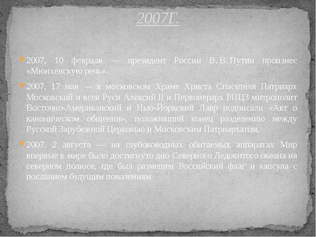 2007, 10 февраля — президент России В.В.Путин произнес «Мюнхенскую речь». 2...