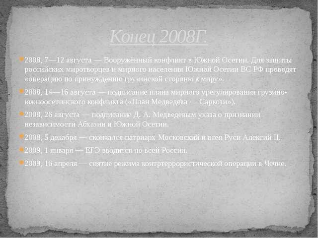 2008, 7—12 августа — Вооружённый конфликт в Южной Осетии. Для защиты российск...