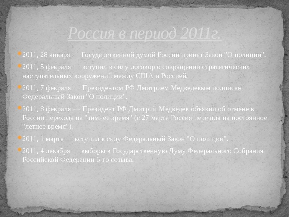 """2011, 28 января — Государственной думой России принят Закон """"О полиции"""". 2011..."""