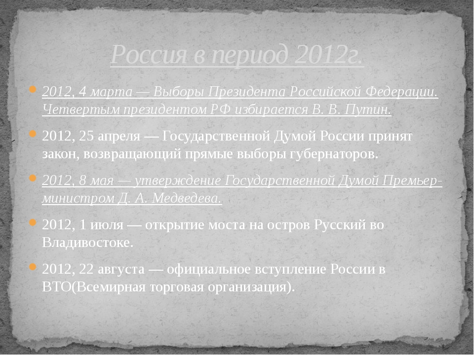 2012, 4 марта — Выборы Президента Российской Федерации. Четвертым президентом...