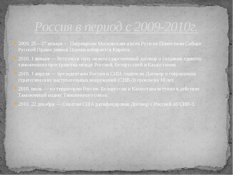 2009, 25—27 января — Патриархом Московским и всея Руси на Поместном Соборе Ру...