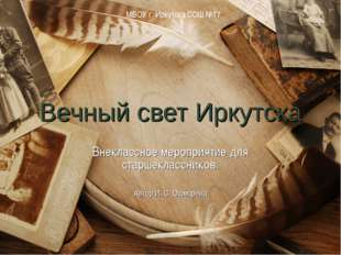 Вечный свет Иркутска Внеклассное мероприятие для старшеклассников. Автор И. С